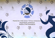 "Summer sports contests in ""NC ""Kazakhstan temir zholy"" JSC"